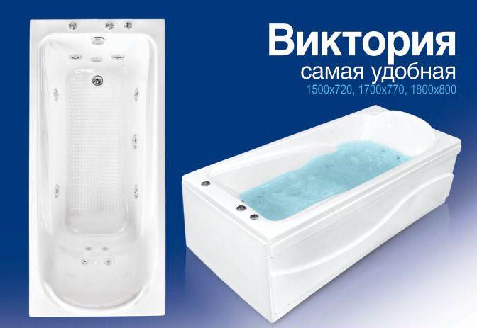 Купить акриловую ванну Bach