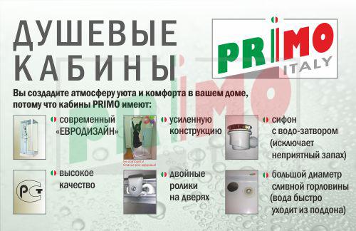 Купить душевую кабину Primo