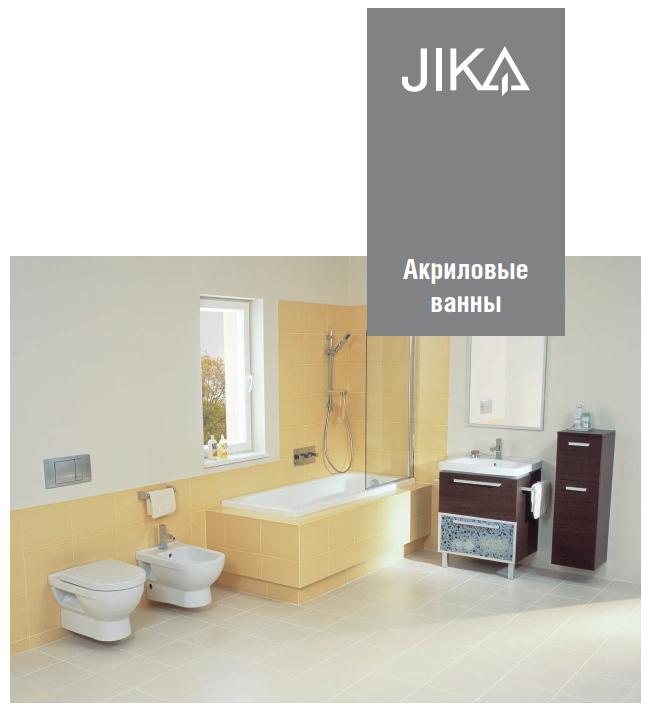 Акриловые ванны Jika