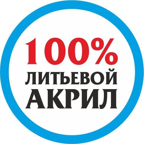 1марка - 100% литьевого акрила