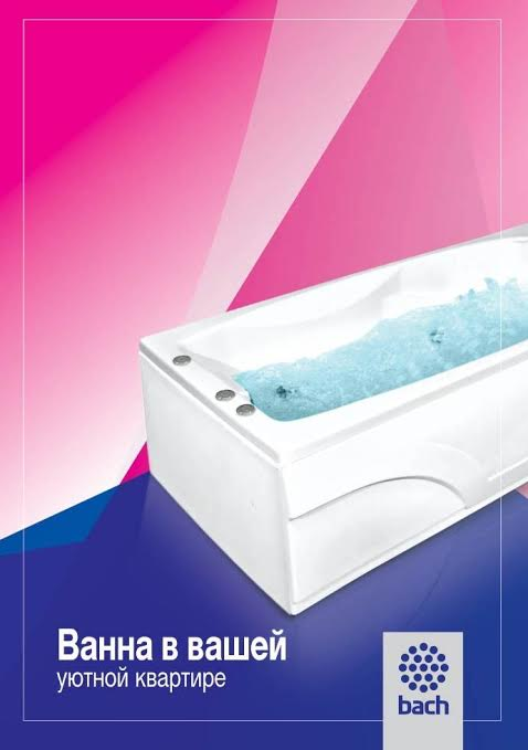 купить ванну bach